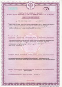 Лицензия на 2 группу - 2015 год-1