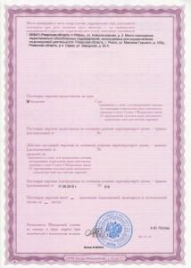 Лицензия на 2 группу - 2015 год-2